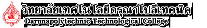 วิทยาลัยเทคโนโลยีดรุณาโปลีเทคนิค